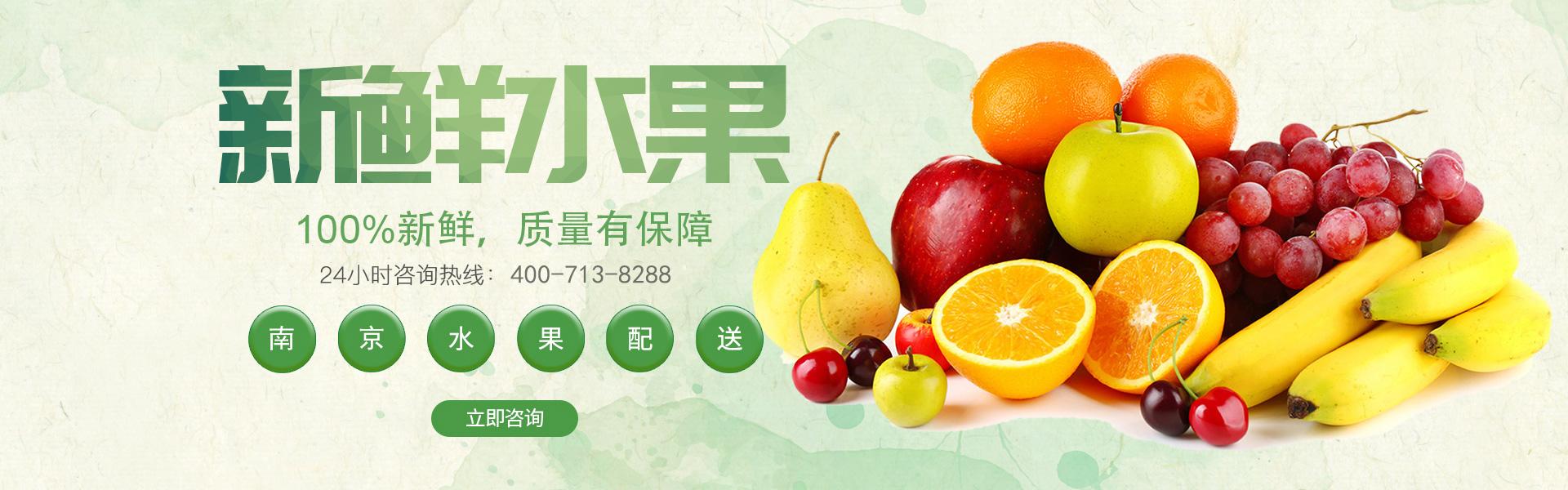 南京水果批发